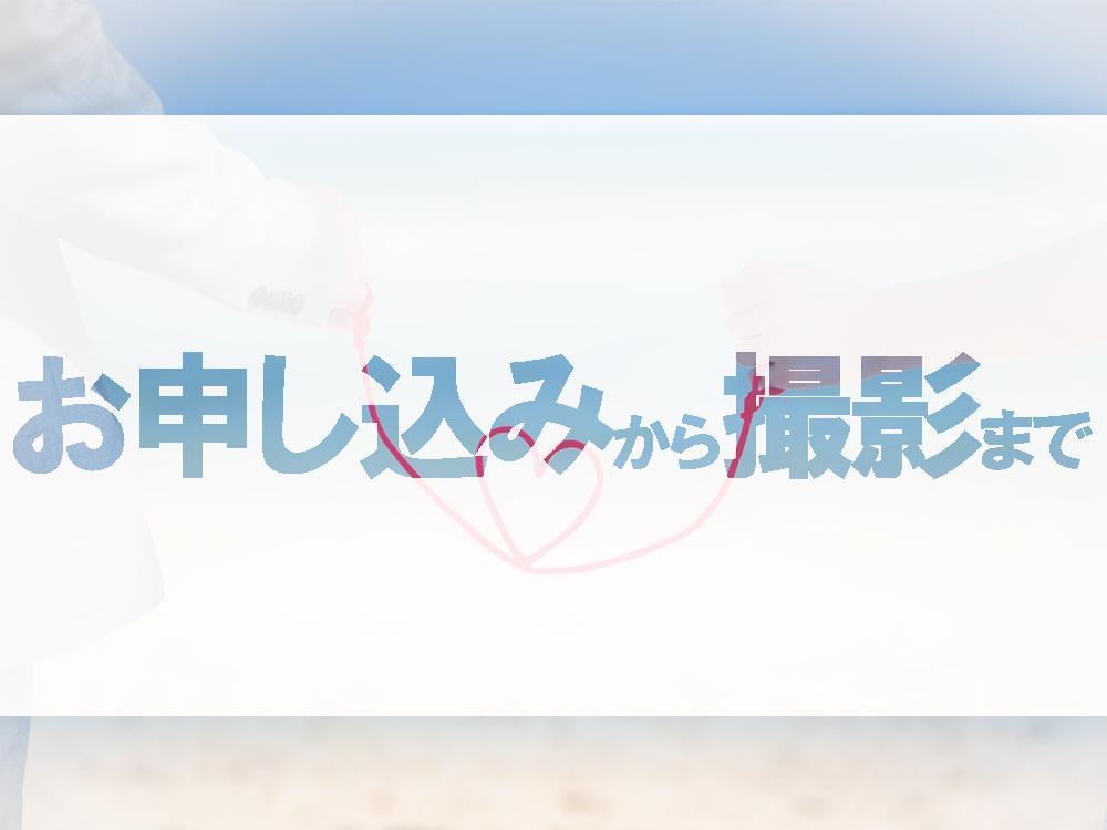 【動画】お申し込みから撮影までの流れが判る動画を公開!!