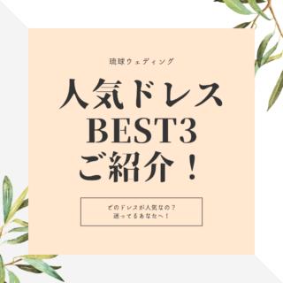 人気のドレスBest3のご紹介!