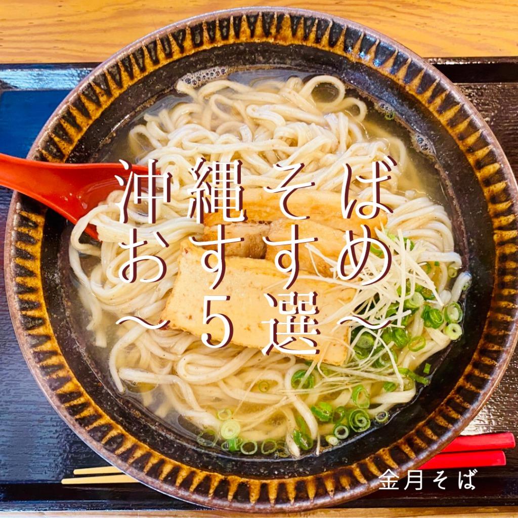 〜沖縄そばおすすめ5選〜