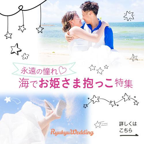 【永遠の憧れ♡海でお姫様抱っこ特集】
