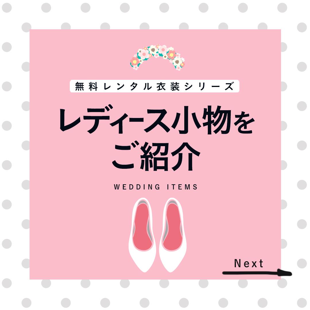 無料レンタル衣装シリーズ♡レディース小物をご紹介!