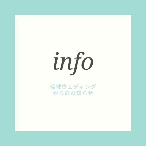【開設】アクセスページ