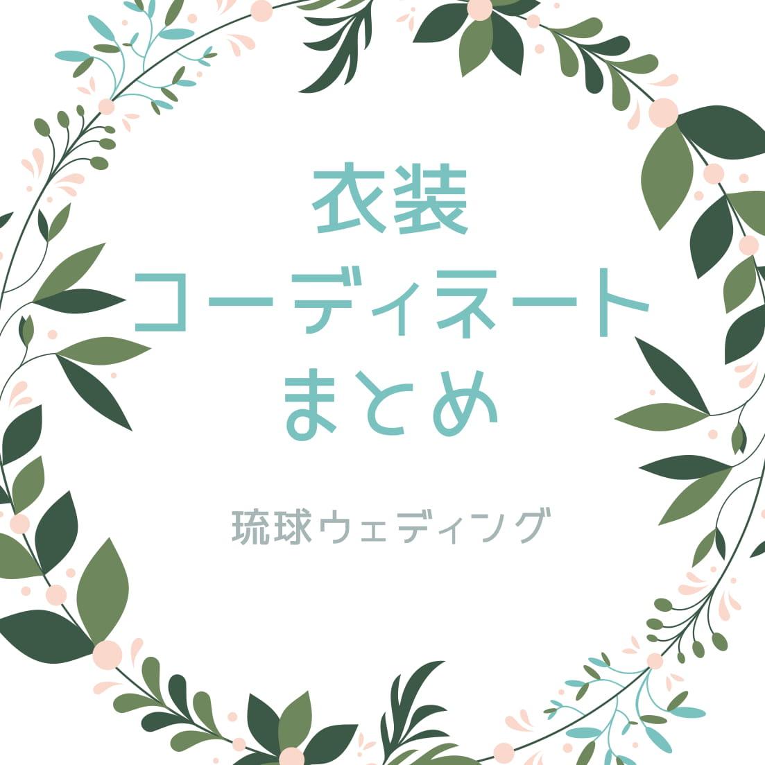 【まとめ】衣装コーディネート特集☆