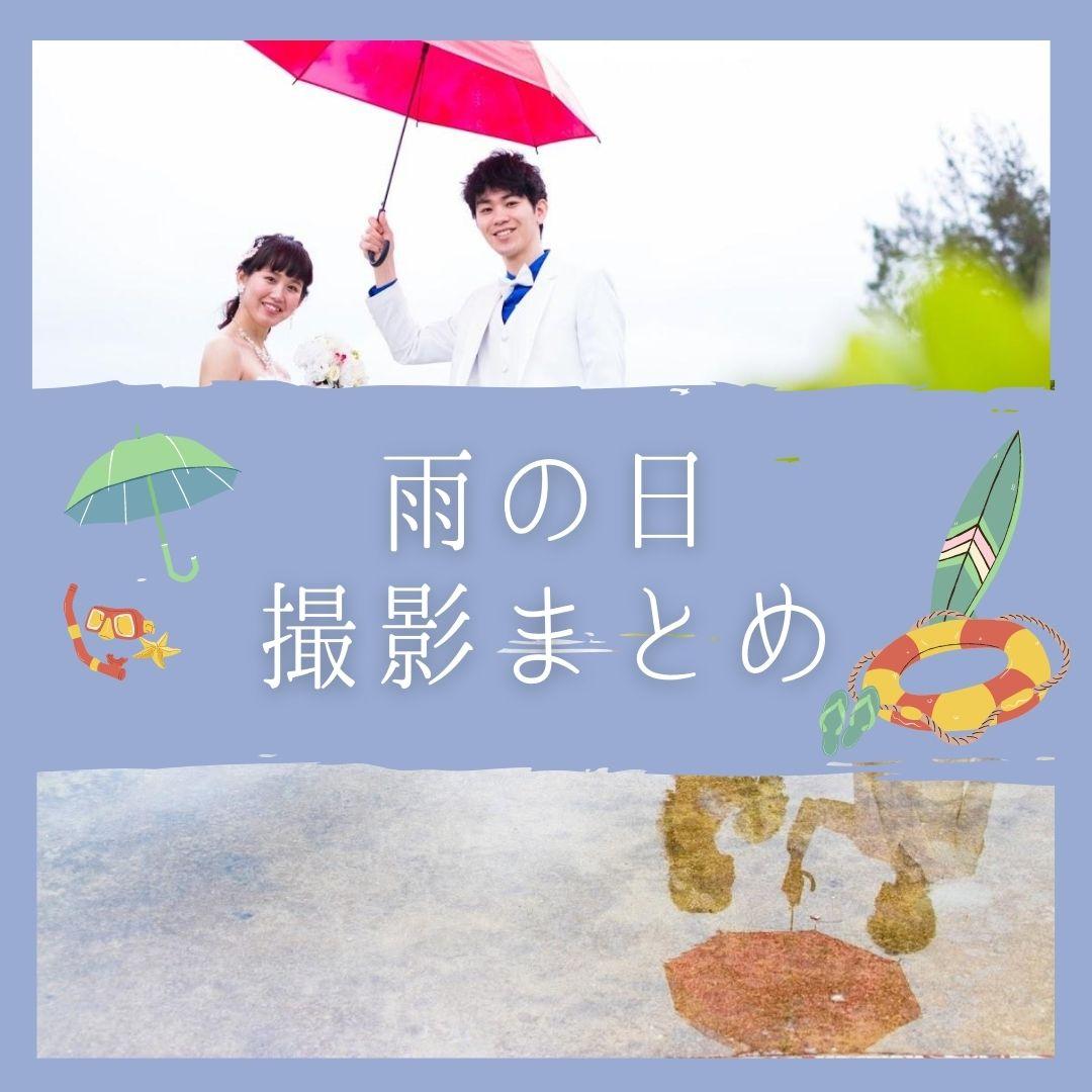 ☆.。.:*・゚ ☆.。.:雨の日 撮影まとめ ☆.。.:*・゚ ☆.。.:*・゚