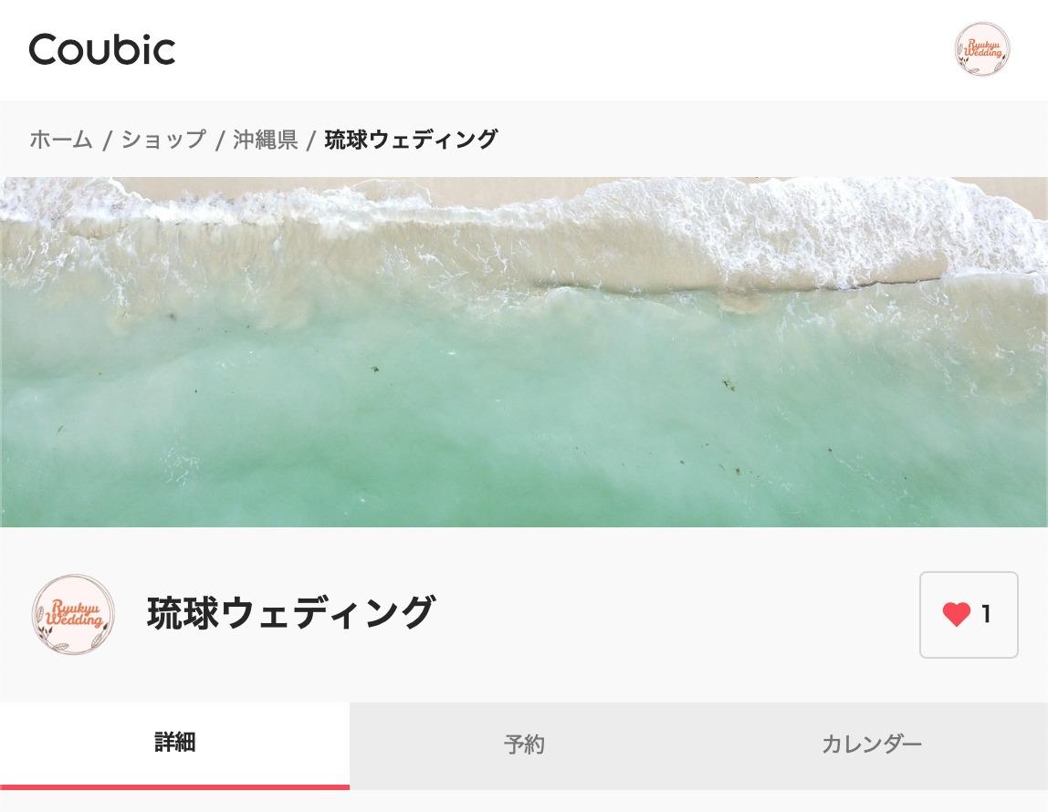 カレンダーから予約(coubic)