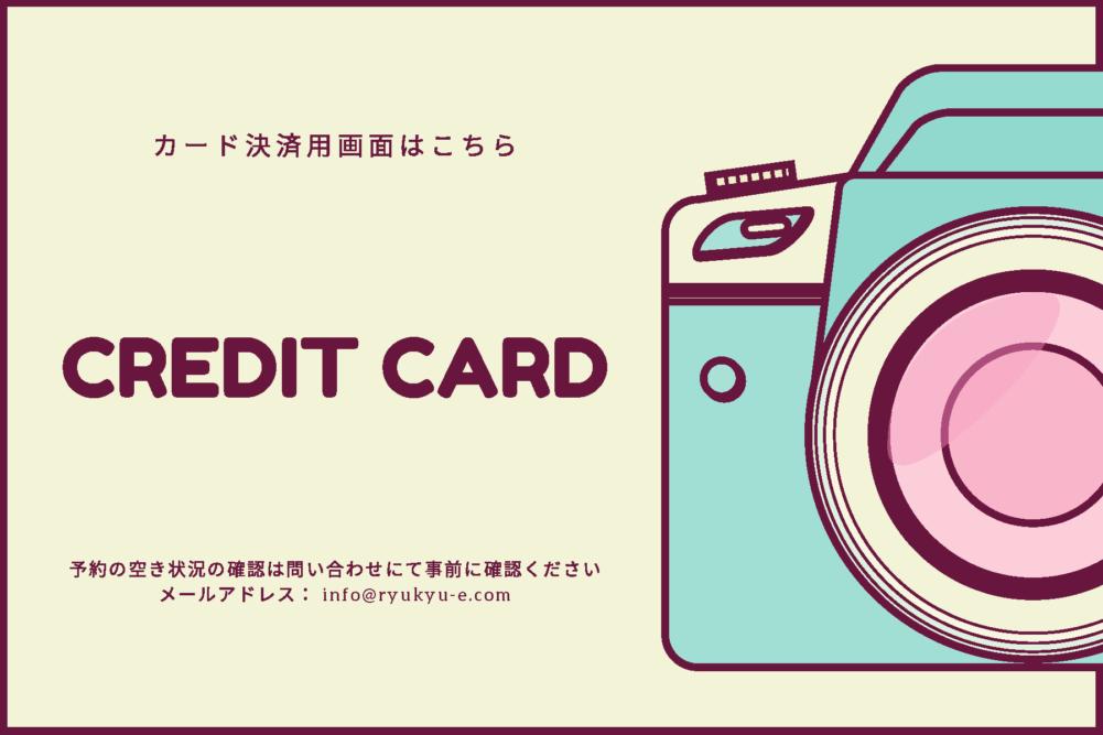 カード決済専用ページ(square)