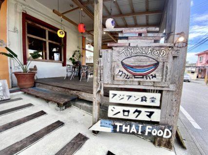 本格タイ料理☆アジアン食堂 シロクマ