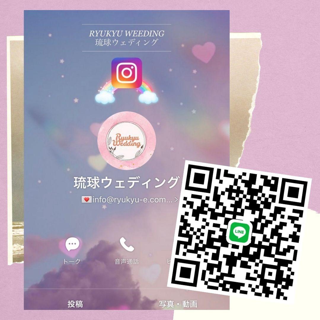 琉球ウェディング公式LINE☆開設