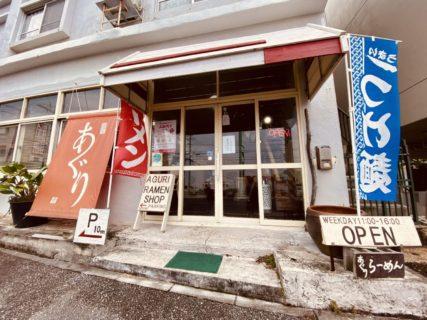 こだわりのラーメン☆ 麺屋あぐり(読谷村)